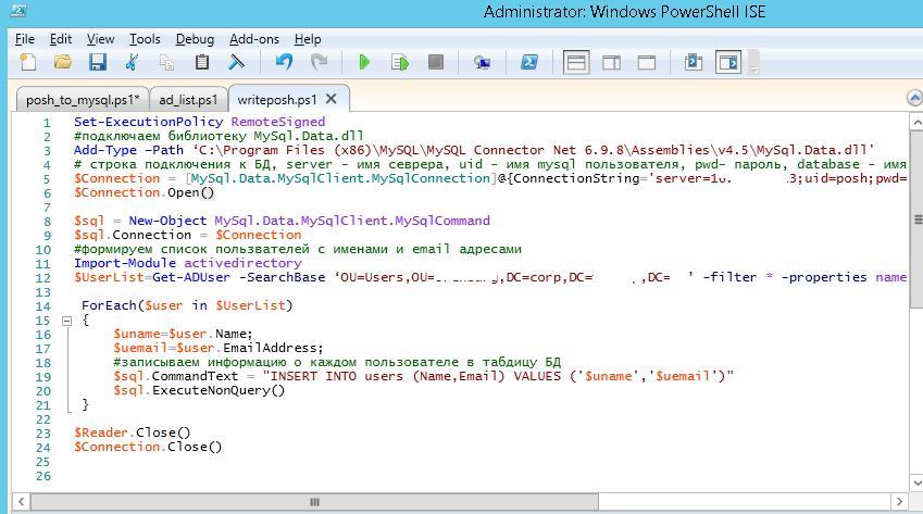 Powershell - добавляем данные в таблицу MySQL