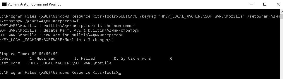 SubInACL смена владельца ветки реестра