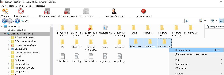 Восстановление удаленных каталогов Windows.old
