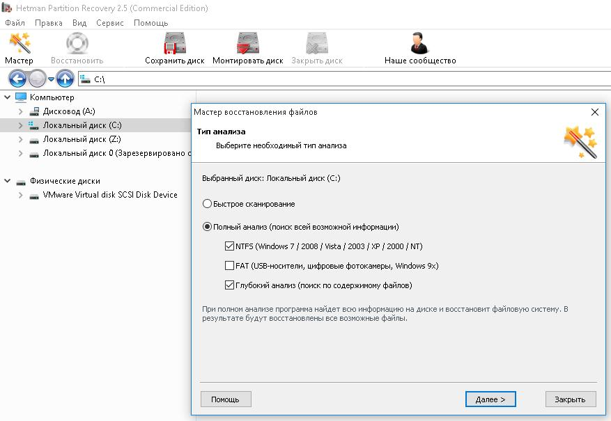 Поиск удаленных файлов с помощью Hetman Partition Recovery