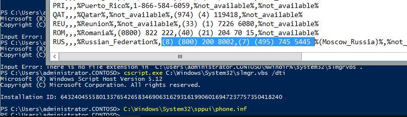 Активация KMS сервера для Windows Server 2016 по телефону