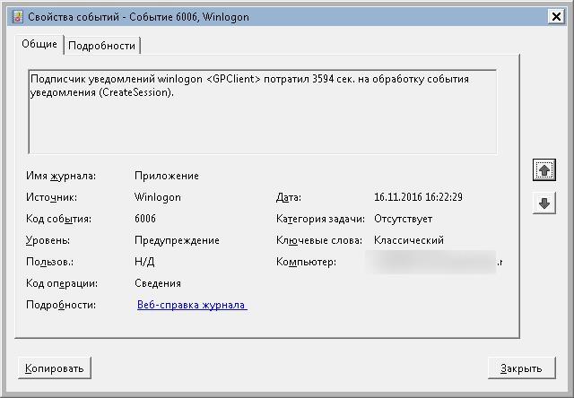 Подписчик уведомлений winlogon <GPClient> потратил 3594 сек. на обработку события уведомления (CreateSession).