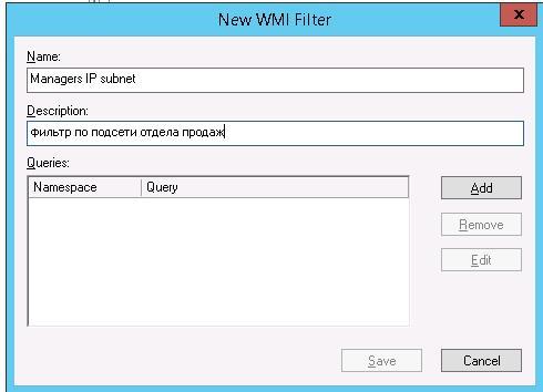 Новый WMI фильтр
