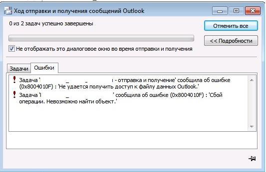 0x8004010F: Не удается получить доступ к файлу данных Outlook.