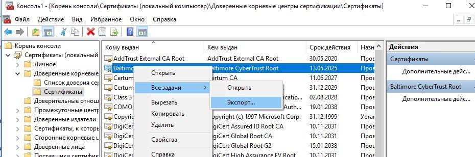 экспорт корневого сертфиката в windows