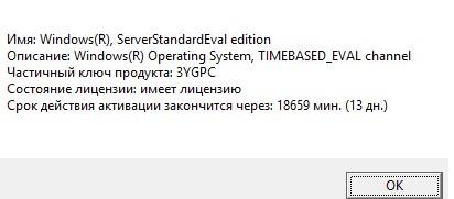 slmgr /dli - windowsserver timebased_eval_channel