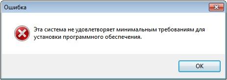 Эта система не удовлетворяет минимальным требованиям для установки программного обеспечения