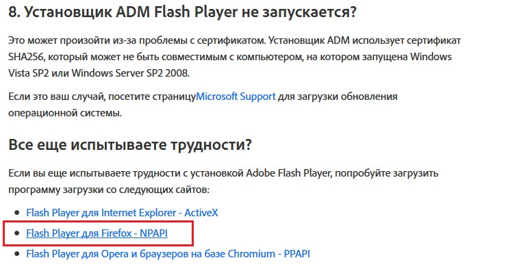 дистрибутив Flash Player для Firefox – NPAPI