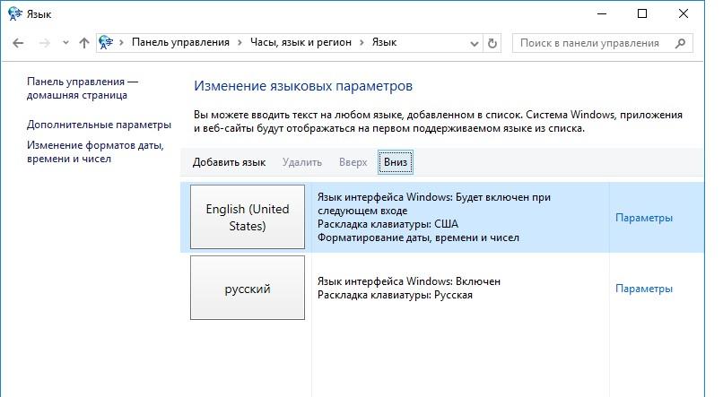 настройка языковых параметров windows 10