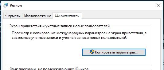Копировать параметры польщзователя на экран приветствия