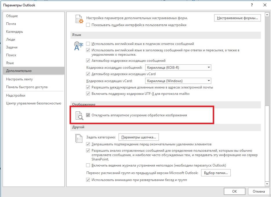 Отключение аппаратного ускорения обработки изображений в Outlook 2016 при зависаниях