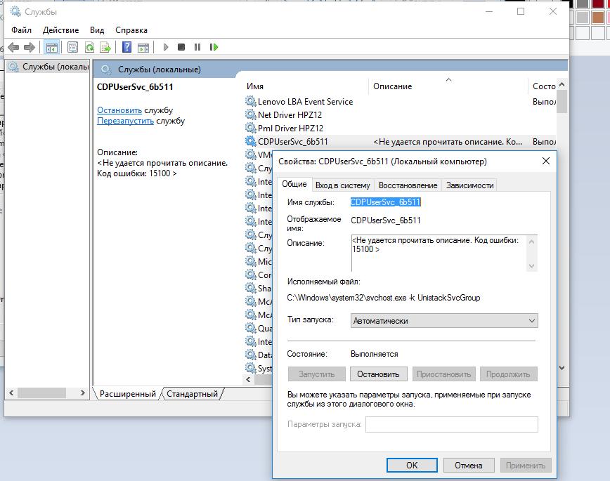 CDPUserSvc Не удается прочитать описание. Код ошибки: 15100