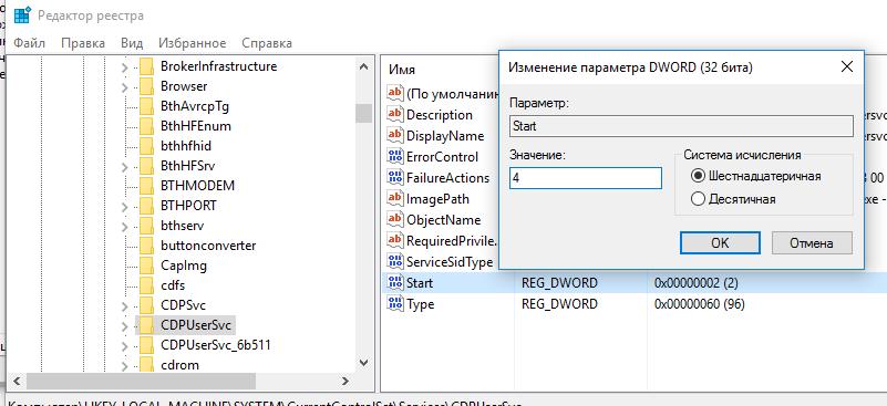 отключить службу CDPUserSvc