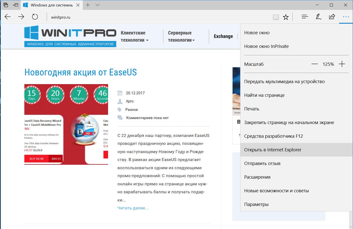Как сделать Яндекс стартовой страницей в Internet Explorer 15
