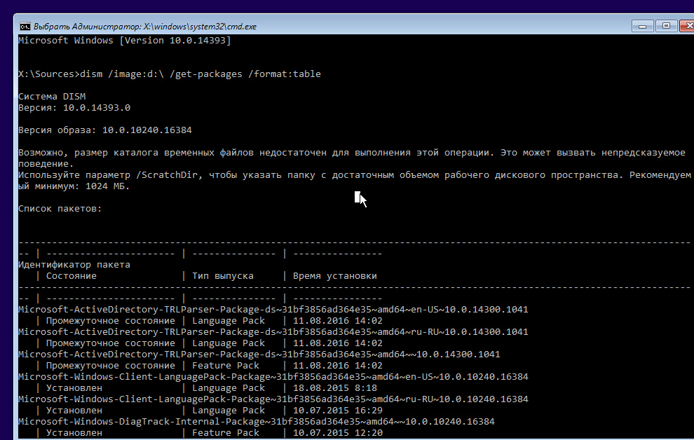DISM /Image:D:\ /Get-Packages /format:table