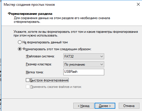 Форматирование раздела в файловую систему fat32
