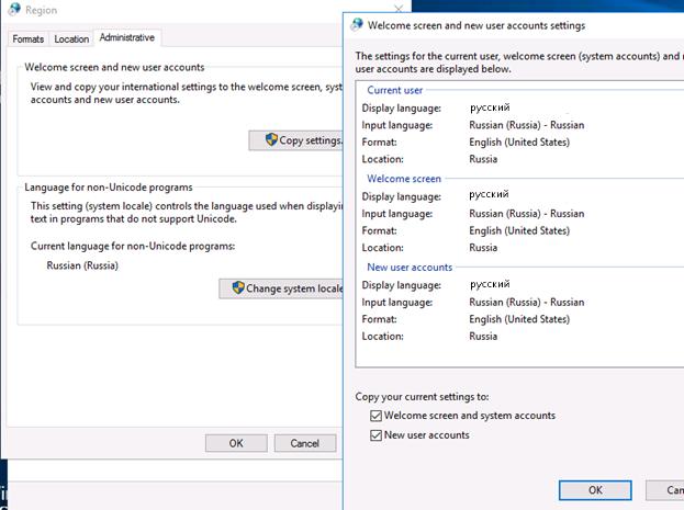 скопировать языковые настройки windows 2016