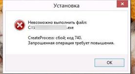 Невозможно выполнить файл *.exe. CreateProcess: сбой; код. Запрошенная операция требует повышения