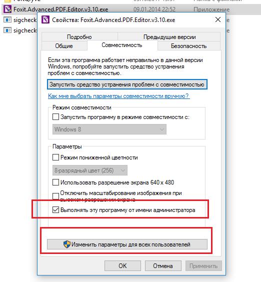свйоства совместимости файла Выполнять эту программу от имени администратора