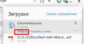 запустить файл из браузера