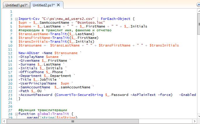powershell скрипт для массового заведения пользователей из CSV файла в домене Active Directory