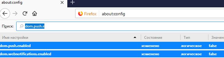 firefox - полностью отключить push уведомления dom.push.enabled - false