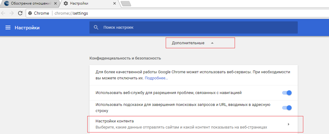 Google Chrome Настройки контента