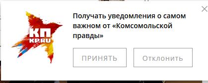 push уведомление в браузере