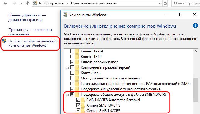 включить smb 1 в windows 10 1709