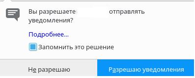 Вы разрешаете сайту отправлять уведомления