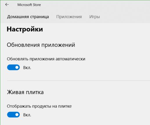 Запретить приложениям Store обновлятся автоматически