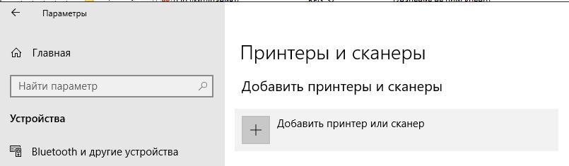 Добавить сетевой принтер ив Windows 10