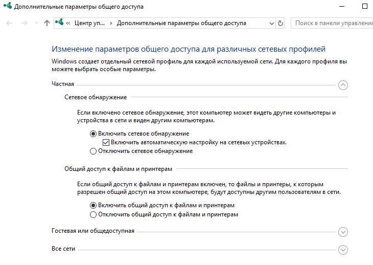 Включить общий доступ к файлам и принтерам в Windows 10 1803