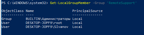 Get-LocalGroupMember -Group 'RemoteSupport'