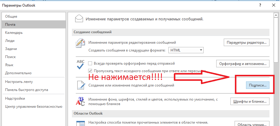 Не работает кнопка подпись в Outlook