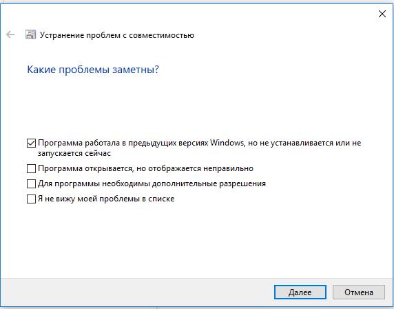 Программ работала в предыдущих версиях Windows, но не устанавливается или не запускается сейчас