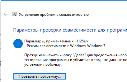 проверить пакет установки драйвера в режиме совместимости