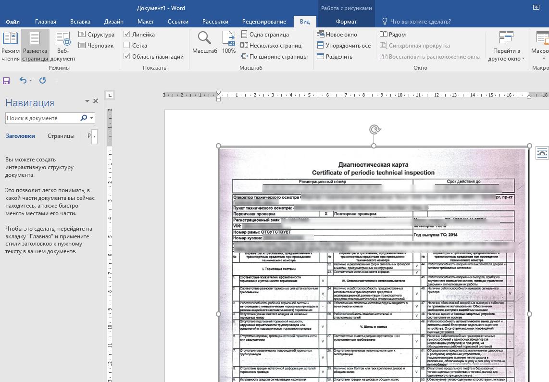 вставить изображение со сканера в документ Word