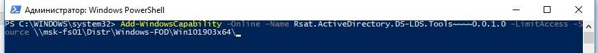 Add-WindowsCapability установить компоненты rsat из сетевой папки