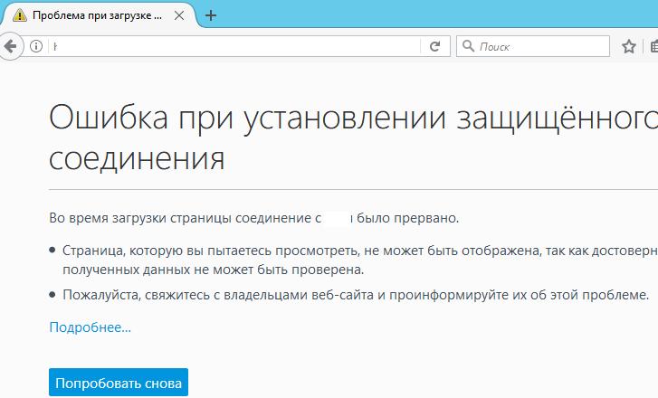 Firefox Ошибка при установлении защищённого соединения Во время загрузки страницы соединение с было прервано.