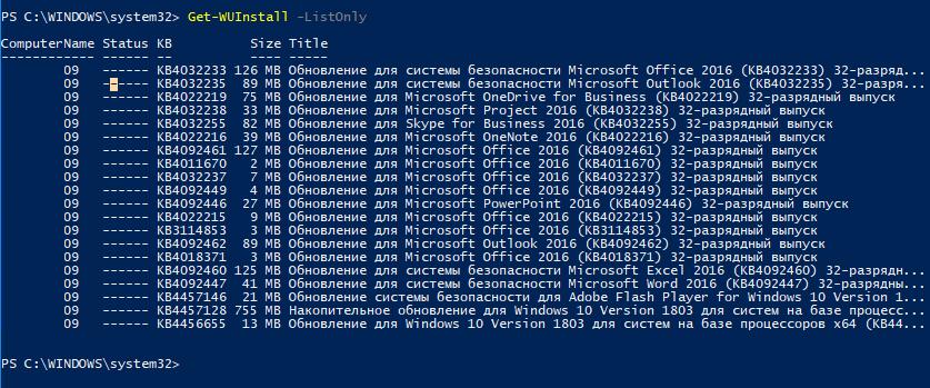Get-WUInstall ListOnly- получить список доступных обвнолений Windows