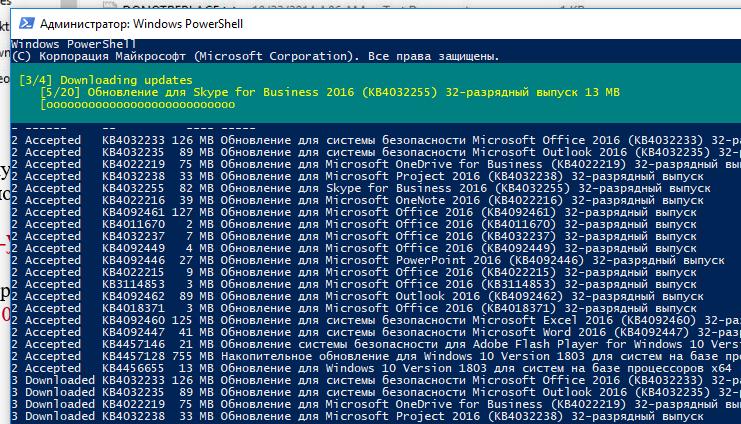 Get-WUInstall - установка обновлений Windows модуль PSWindowsUpdate