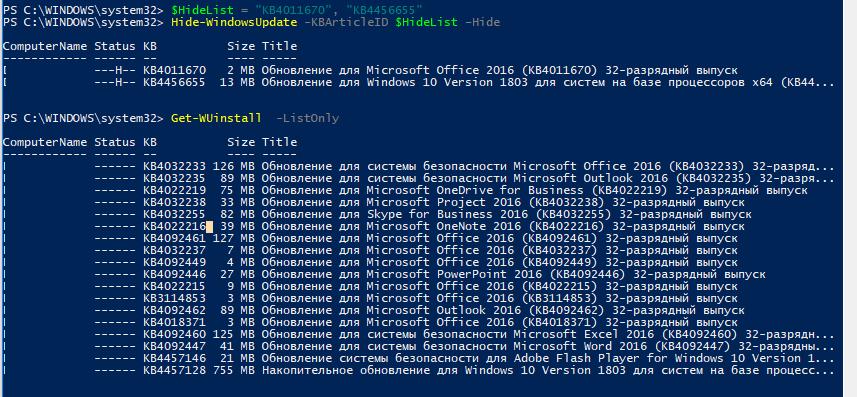 Hide-WindowsUpdate скрыть обновление Windows