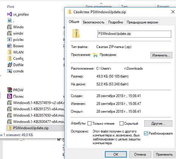 установка архива с модулем PSWindowsUpdate