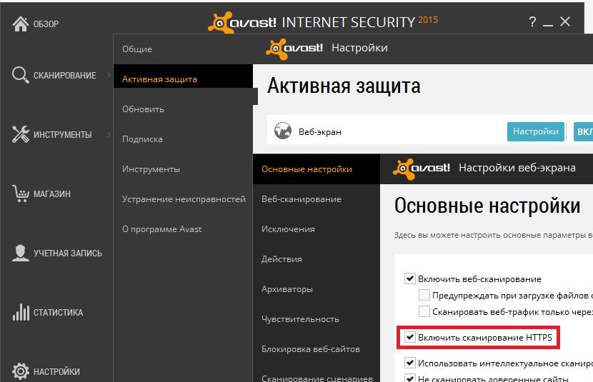 Avast Включить сканирование HTTPs
