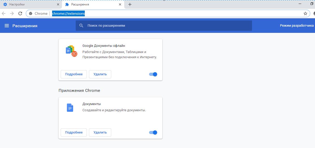 Отключите расширения Chrome