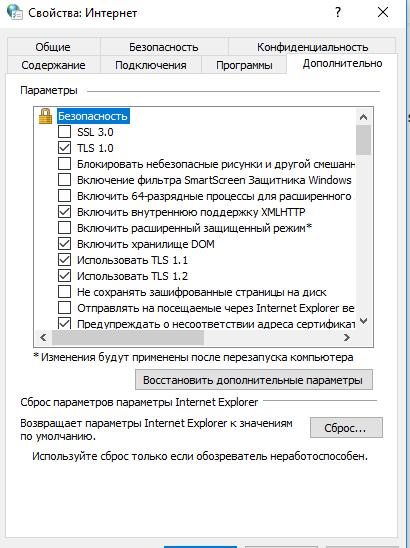 включить TLS 1.0, TLS 1.1