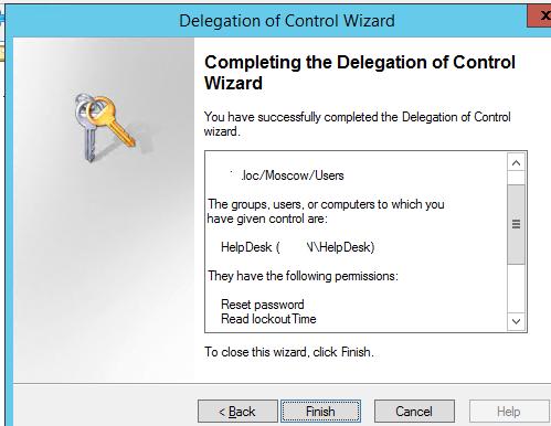 мастер делегирования полномочий в Active Directory