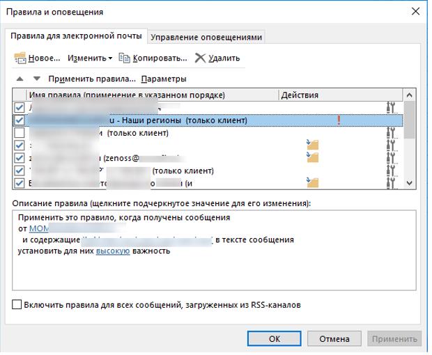 Правила для входящих писем в Outlook, только клиент