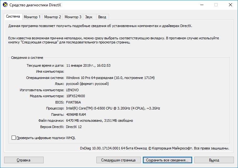 DirectX Diag Сохранить все сведения